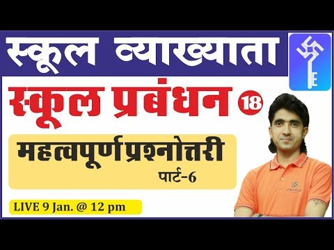 Important Questions of School Management (Part-6) | Class-18 | For 1st Grd. Teacher | By Mukesh Sir