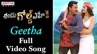 Geetha Full Video Song | Eedu Gold Ehe Full Video Songs | Sunil, Richa
