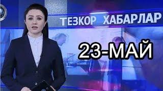 ТЕЗКОР ЖИНОЯТ ХАБАРЛАРИ. 22 МАЙ 2018 ЙИЛ