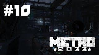 Metro 2033 прохождение игры - Часть 10: Форпост