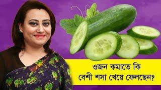 ডায়েটে শসা খাওয়ার ভাল মন্দ l Health Benefits of Eating Cucumber l