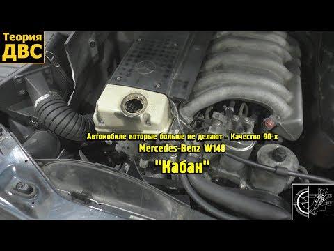 Автомобили которые больше не делают - Качество 90-х Mercedes-Benz W140 'Кабан'