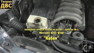 Автомобили которые больше не делают - Качество 90-х Mercedes-Benz W140