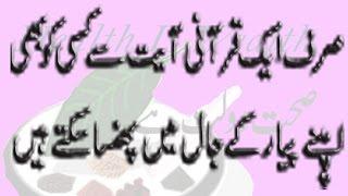 Wazifa For Getting Back Your Love   Larki  Ladki  Ko Apna Deewana Banany Ka Amal  Wazifa