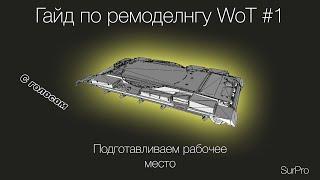 СВОЙ РЕМОДЕЛИНГ танков в WoT!!! Гайд по изменению игровых моделей. Часть 1 (с голосом)