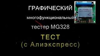 Мечта радиолюбителя: ГРАФИЧЕСКИЙ, многофункциональный тестер тест с Алиэкспресс(Покупал здесь: тестер http://ali.pub/70a98 резисторы http://ali.pub/4s3wu Возврат процента от покупок на Алиэ..., 2016-01-28T22:54:41.000Z)