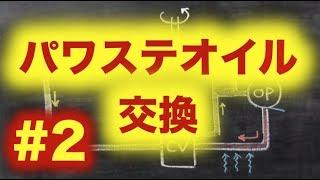 パワステオイル交換 第2回【AE86】