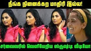 நீங்க நினைக்கற மாதிரி இல்ல! சர்வைவரில் வெளியேறிய ஸ்ருஷ்டி வீடியோ | Survivor Srushti Dange