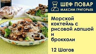 Морской коктейль с рисовой лапшой и брокколи . Рецепт от шеф повара Максима Григорьева