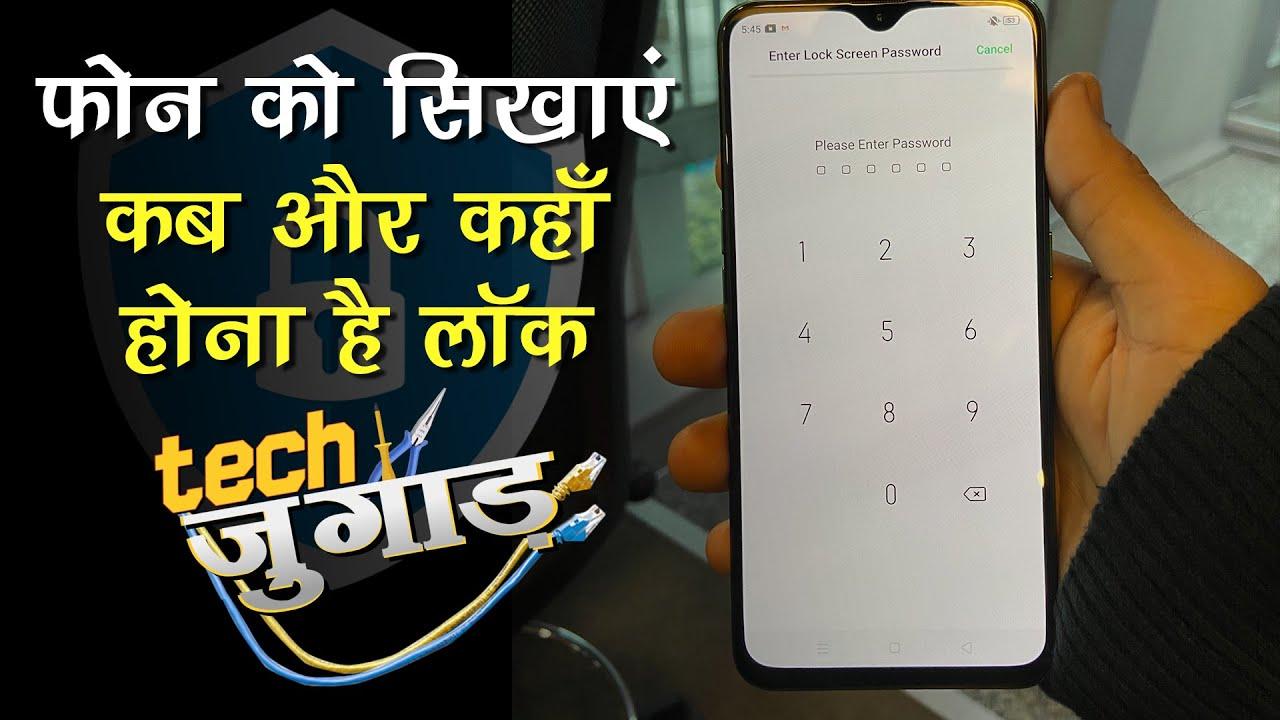 Entsperren Sie Ihr Smartphone automatisch mit Android Smart Lock | Tech Tak + video