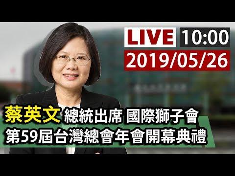 【完整公開】LIVE 蔡英文總統出席 國際獅子會 第59屆台灣總會年會開幕典禮