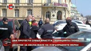 ДВА ПРОТЕСТА СРЕЩУ ВЛАСТТА - ПОЛИЦИЯТА ГЛОБИ ДЕСЕТКИ (13.04.2020)