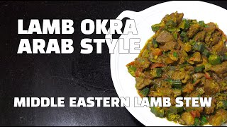 Arab Lamb & Okra - Middle Eastern Recipes - Youtube