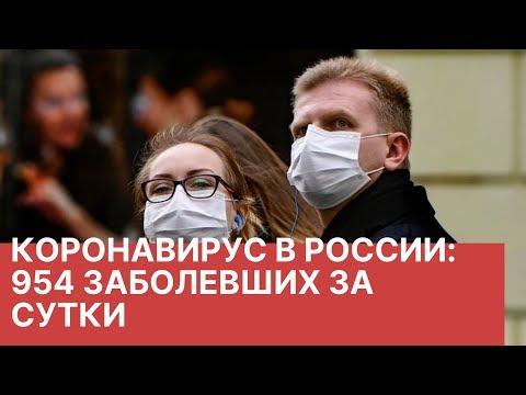 Коронавирус в России. Рекордное число заражений за сутки: 954 случая. Новости о коронавирусе.