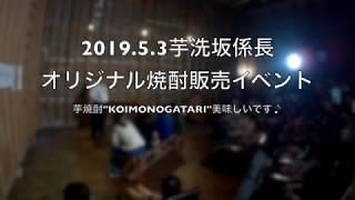 芋洗坂係長様のオリジナル芋焼酎「KOIMONOGATARI〜出逢い編〜」の先行販...