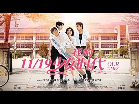 Top chinese song 中文英文字幕 和PinYin版-小幸运 -- Little Luck【我的少女時代 Our Times】