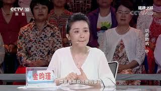 [健康之路]识药防坑(中) 止咳祛痰vs祛痰止咳| CCTV科教