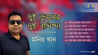 Monir Khan - Dui Bhuboner Dui Bashinda   New Audio Album