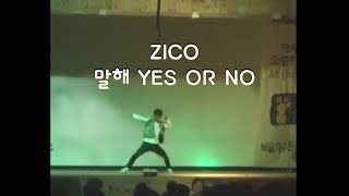 지코 - 말해 Yes Or No Choreography / K pop dance that a student performed on the stage 2years ago