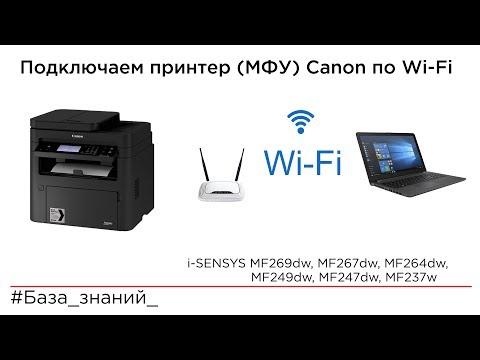 Настройка подключения по Wi-Fi принтеров (МФУ) Canon I-SENSYS MF269dw, MF267dw, MF264dw