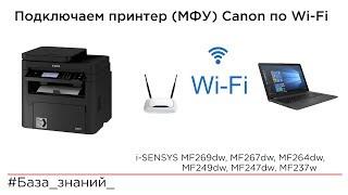 Налаштування підключення по Wi-Fi принтерів (БФП) Canon i-SENSYS MF269dw, MF267dw, MF264dw