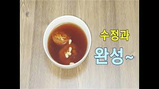 쉬운요리 초간단 수정과 만들기  [오늘의 메뉴]