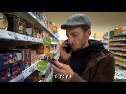 """אנדרדוס מציגים - מה כשר בסופרמרקט בחו""""ל? ONLINE RABBI"""
