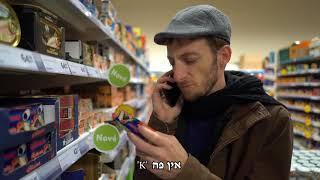 אנדרדוס מציגים - מה כשר בסופרמרקט בחו
