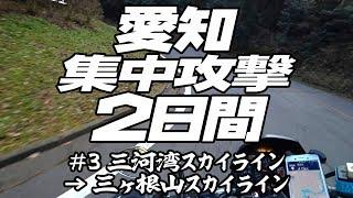 愛知集中攻撃2日間 #3 三河湾スカイライン→三ヶ根山スカイライン