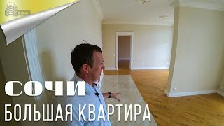 Большая Квартира  в Сочи в ЖК Место Под Солнцем