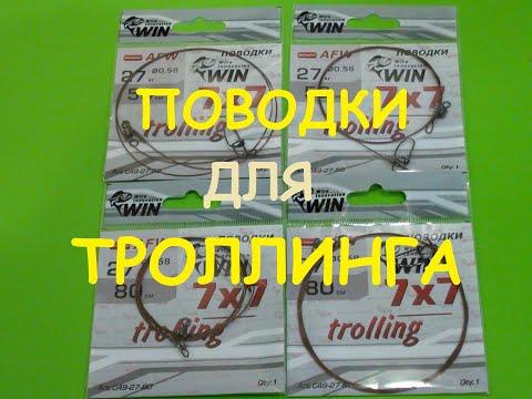 Распаковка посылки от интернет магазина Spiningline №12,поводки для ловли хищника Wire Innovation7х7.