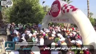 مصر العربية | ماراثون وسط القاهرة إحياءً لليوم العالمي للعمل الإنساني