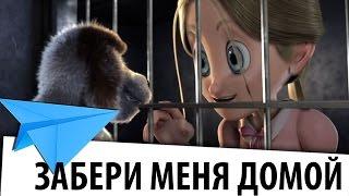Забери меня домой - Take Me Home - короткометражный мультфильм про животных