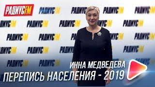 Ответы на все вопросы о переписи населения в Беларуси