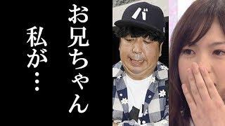 バナナマンの日村勇紀さんが 16歳と関係があった報道で 乃木坂46の西野...