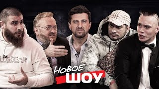 Виталий Милонов Против Оксимирона и Мата В Ютубе. Новое Шоу.