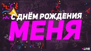 СТРИМ В ДЕНЬ РОЖДЕНИЯ! CLASH OF CLANS
