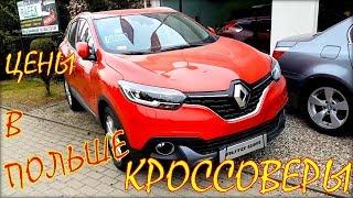 Внедорожники и кроссоверы цены авто из Польши.