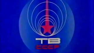 Окончание эфира ЦТ СССР (1 программа)-июль 1991 г.