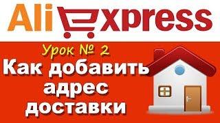 Aliexpress Урок № 2. Как добавить адрес доставки