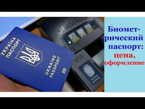БИОМЕТРИЧЕСКИЙ паспорт в Украине декабрь 2018/БЕЗВИЗ/цена, как быстро оформить без посредников
