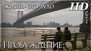 Пробуждение (1990) - Русский Трейлер HD