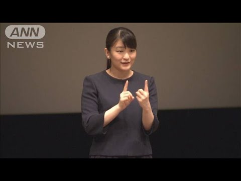 高校生の手話コンテスト 眞子さまが手話であいさつ(19/08/25)