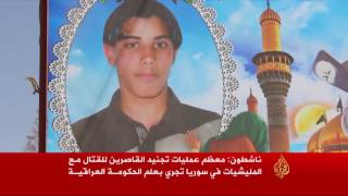 شاهد..ميليشيات شيعية تجند أطفال ومراهقين للقتال بسوريا