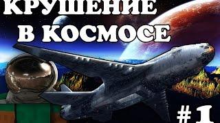 """Minecraft - КРУШЕНИЕ В КОСМОСЕ """"1 СЕРИЯ"""" - СЕРИАЛ"""