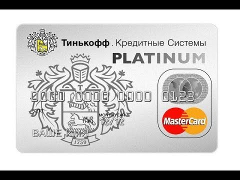 Тинькофф банк! ВСЕГО  8 тыщ в месяц за Бесплатную кредитную карту