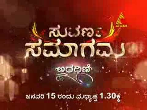 Suvarna Samagama  Aragini Promo Travel Video