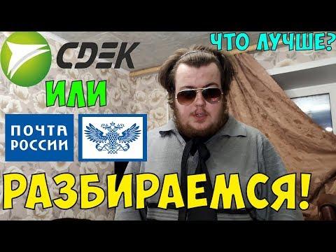 СДЕК или Почта России? Что лучше? Разбираемся!