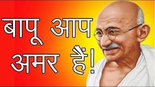 प्यारे बापू आप अमर हैंं महात्मा गांधी जी की संपूर्ण जीवन शैली जानिए