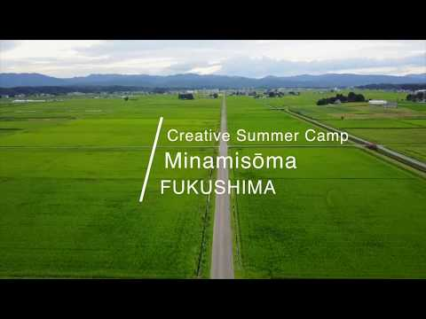 Creative Summer Camp Opening Movie